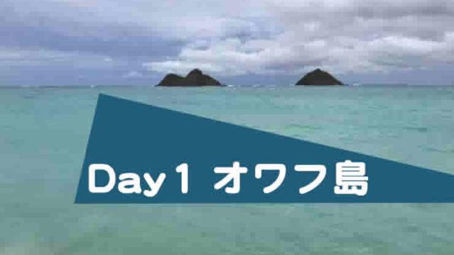 ハワイ子連れブログ