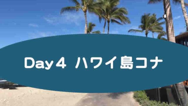 ハワイ子連れブログコナ
