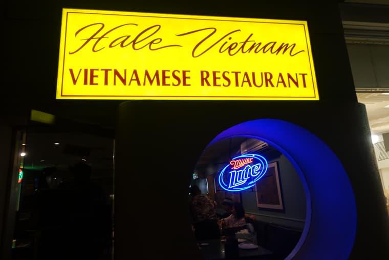 ハレベトナムの看板