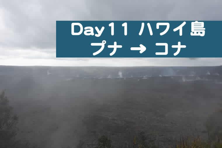 ハワイ子連れブログ2019 11日目