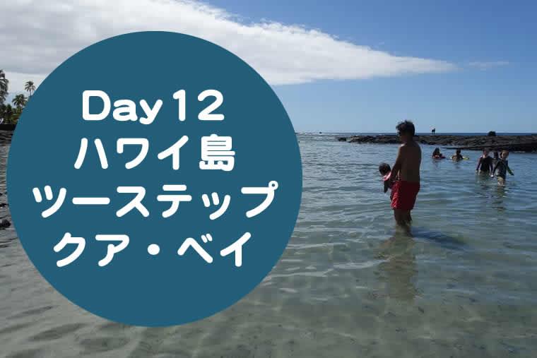 ハワイ子連れブログ12日目