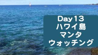 ハワイ子連れブログ13日目