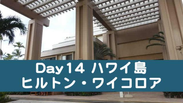 ハワイ子連れブログ14日目