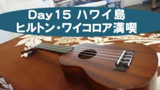 ハワイ子連れブログday15
