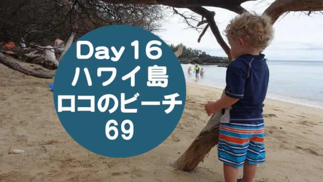 ハワイ子連れブログ16日目