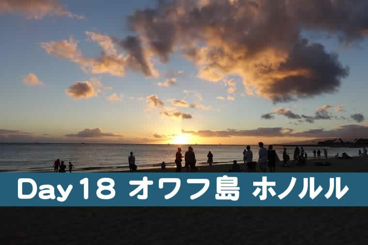 ハワイ子連れブログ18日目